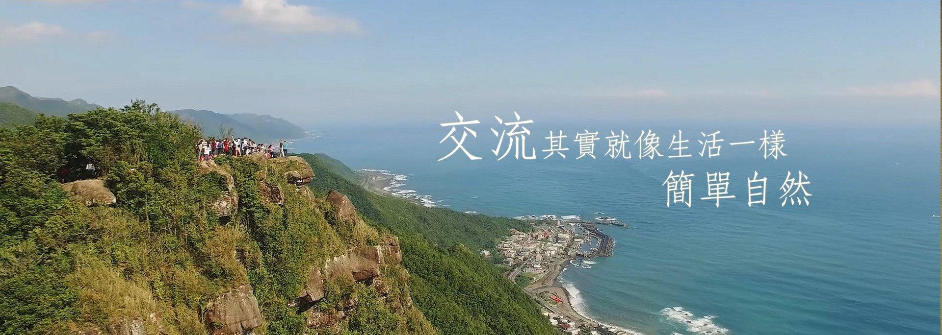 [开启新视窗]陆委会两岸青年学生交流 长版 中文字幕