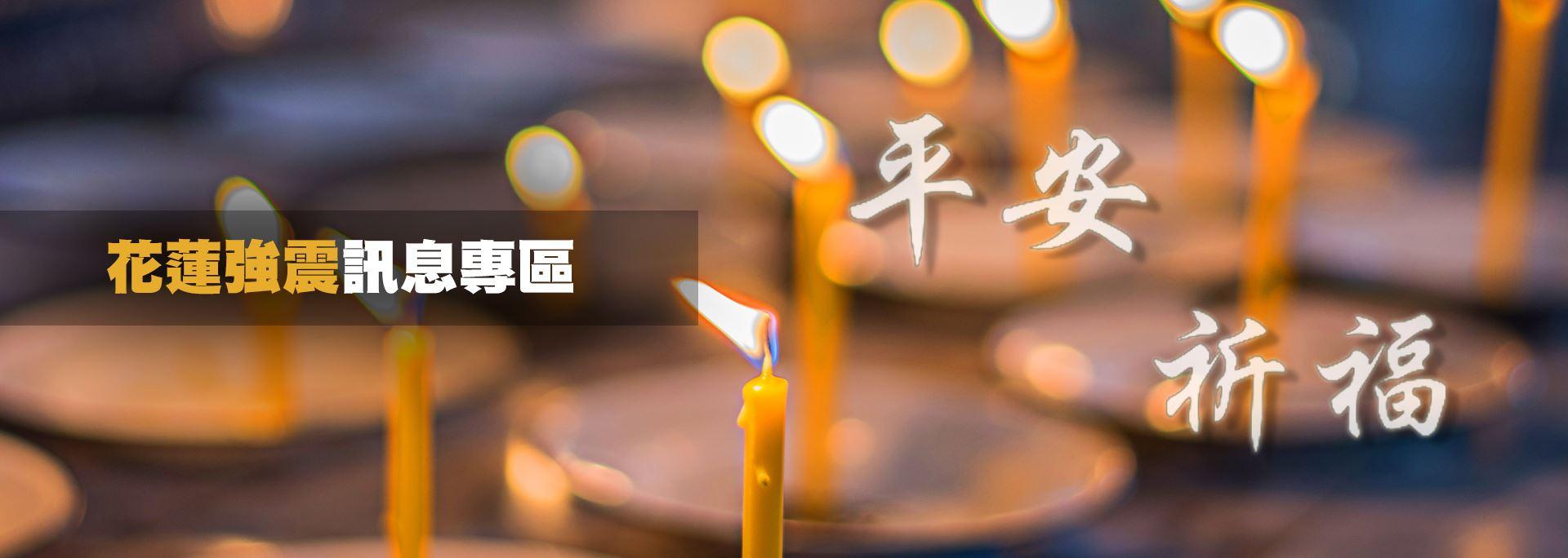 花莲强震讯息专区