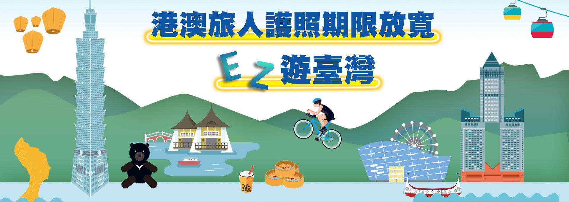 [開啟新視窗]港澳旅人EZ遊臺灣