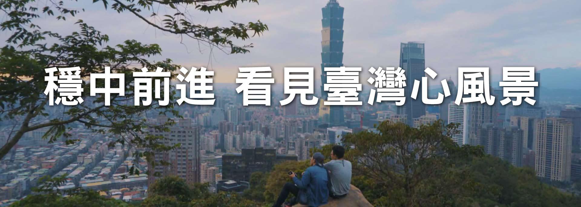 [開啟新視窗]穩中前進 看見臺灣心風景