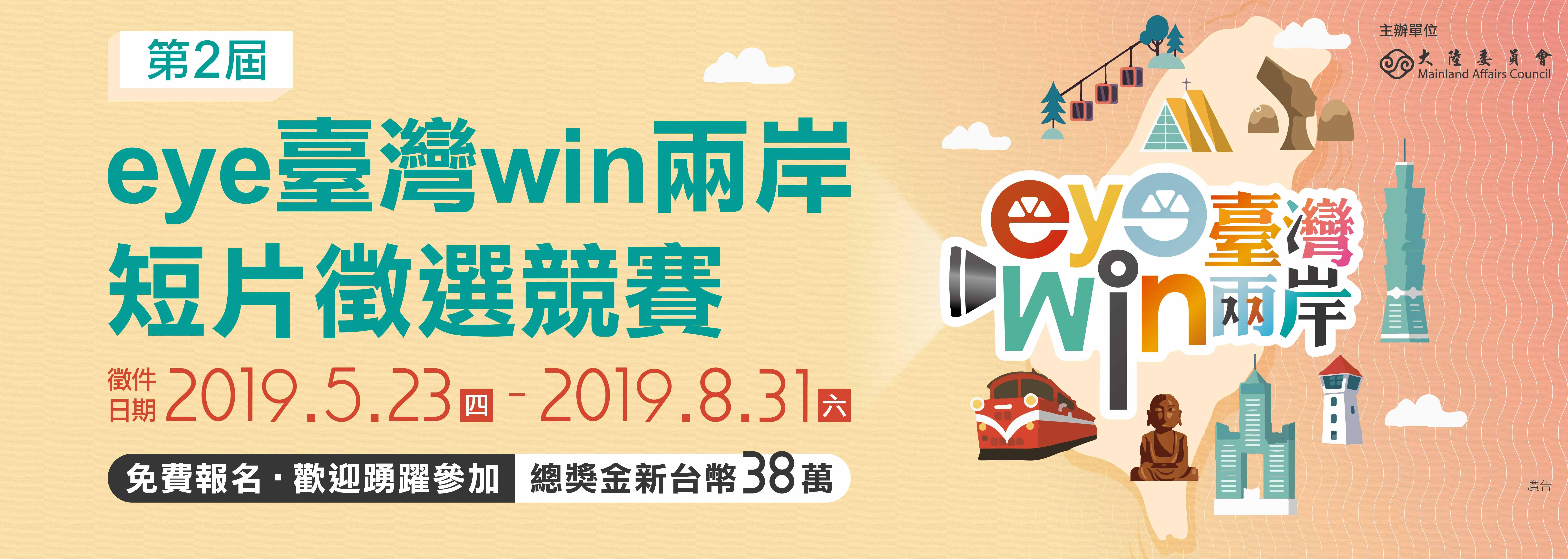 [開啟新視窗]第二屆 Eye臺灣 Win兩岸