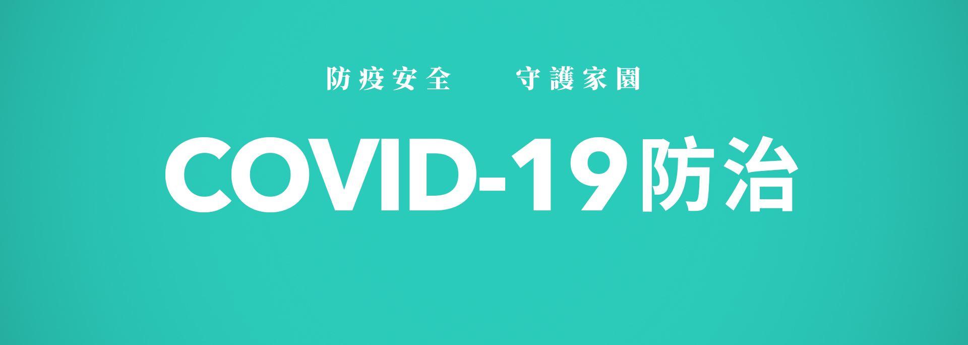 [開啟新視窗]COVID-19防治