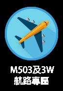 M503及3W航路专区