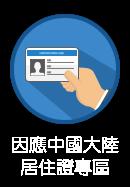 因應中國大陸居住證專區