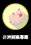 快捷服務_非洲豬瘟專區v2