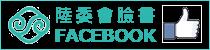 陸委會FB粉絲團