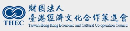 台港经济文化合作策进会