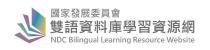 國發會雙語資料庫學習資源網