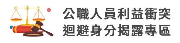 公职人员利益冲突回避法修正简介