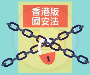 政府因應『港版國安法』專區