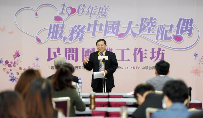 106年度服務中國大陸配偶民間團體工作坊_01