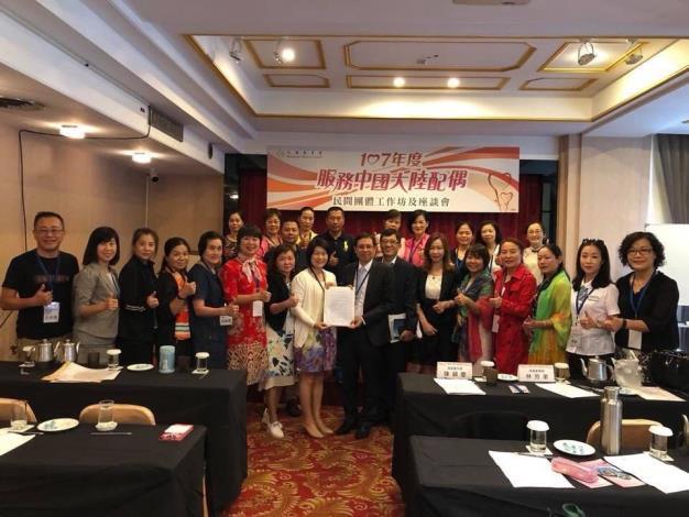 陸委會於高雄舉辦「107年服務中國大陸配偶民間團體工作坊及座談會」系列活動