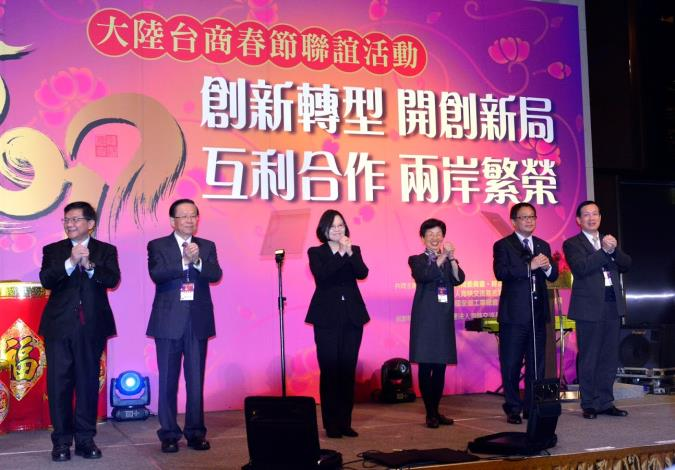 2017/02/15  Cross-Strait Chineses New Year Business Communication