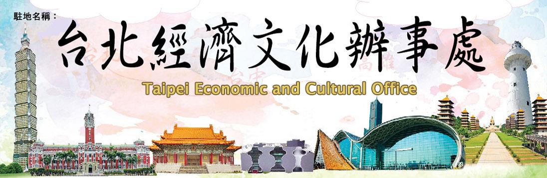駐地名稱﹔台北經濟文化辦事處