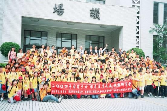 本會補助辦理2004年臺商子女「探索台灣之美」快樂研習營活動