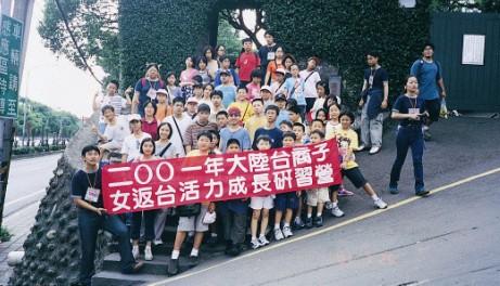 辦理「二00一年大陸臺商子女返臺活力成長研習營」活動