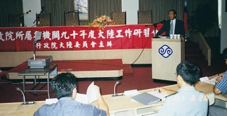 林副主委中斌於「行政院所屬各機關九十年度大陸工作研習會」講課 -- 新世紀的兩岸關係與作為