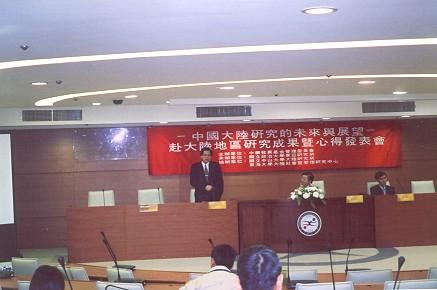 92.11.29中華發展基金委託辦理「中國大陸研究的未來與展望