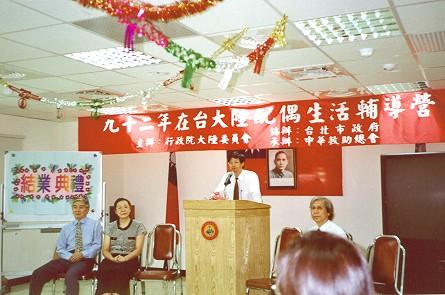 92.5.9本會辦理「九十二年在台大陸配偶生活輔導營」活動