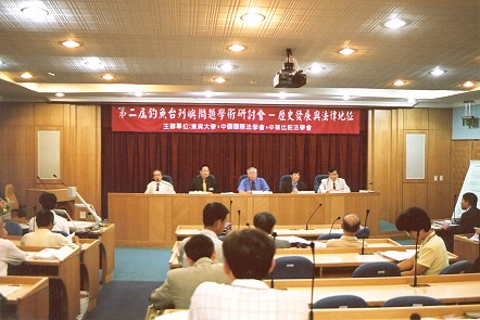 92.9.27-28中華發展基金補助辦理「第二屆釣魚台列嶼問題學術研討會--歷史發展與法律地位