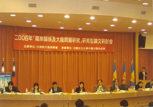93.10.8本會委託辦理2004年「兩岸關係及大陸問題研究」研究生論文研討會