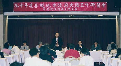 鄧副主委振中於「九十年度各級地方政府大陸工作研習會」主持座談會