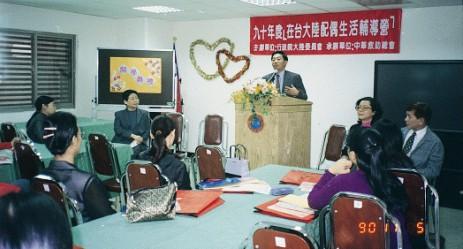辦理九十年度「在臺大陸配偶生活輔導營」活動