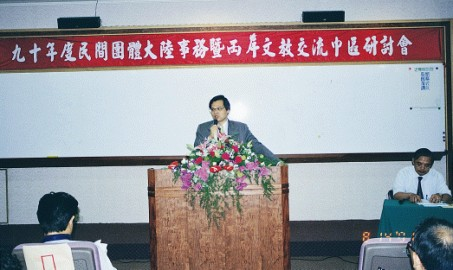 本會主辦「九十年度民間團體大陸事務暨兩岸文教交流中區研討會」