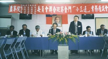 鄧副主委振中(右四)主持監察委員巡察金門「小三通」業務座談會