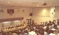 「兩岸關係與大陸問題研究」研究生論文研討會