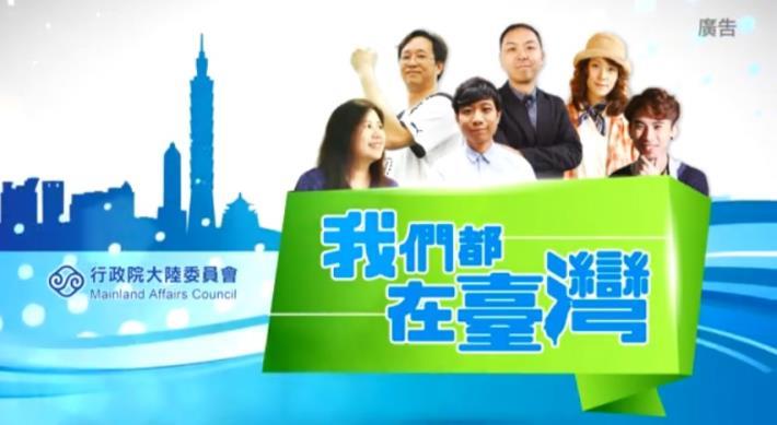 我們都在臺灣-港澳人士在臺經驗分享[完整版]