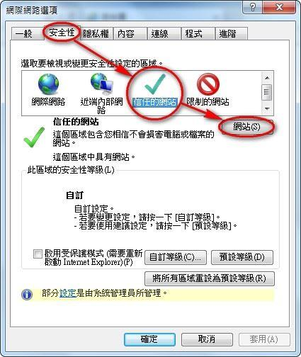 第三類公布欄使用前瀏覽器設定說明步驟2