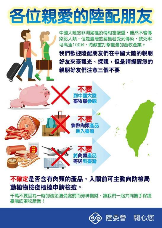 豬瘟防疫相關資訊宣導