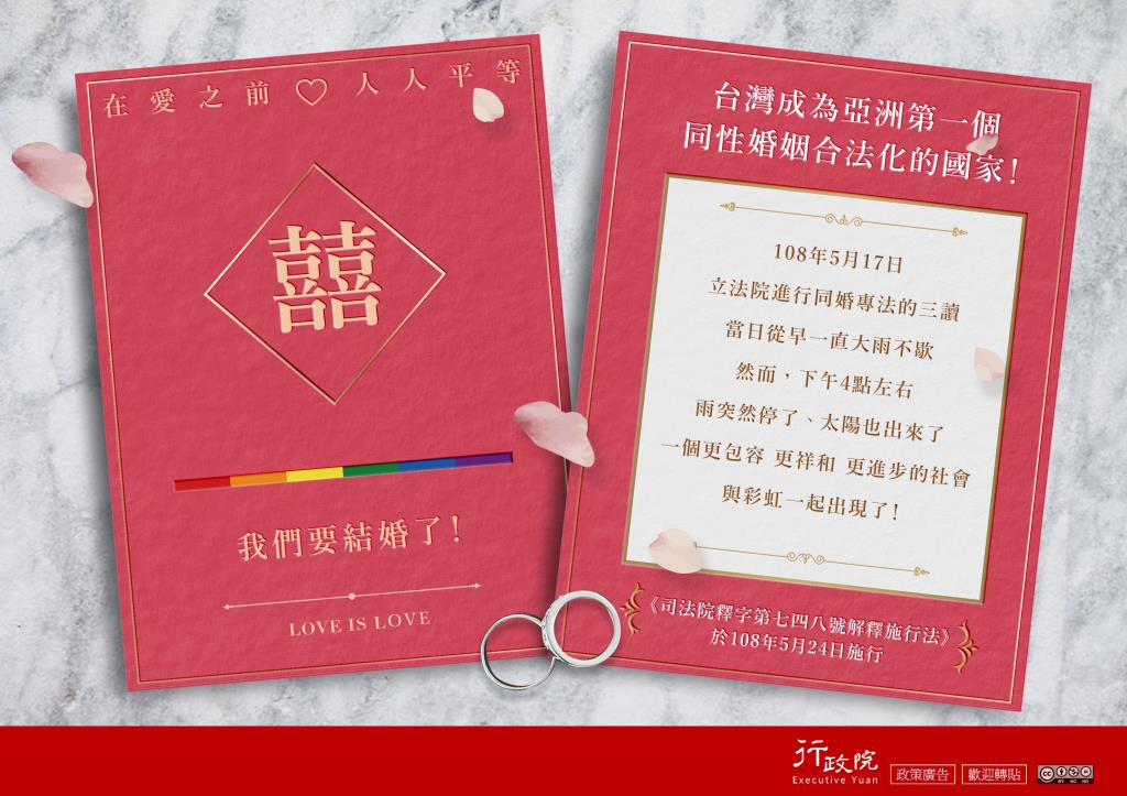 台湾成为亚洲第一个同性婚姻合法化的国家!