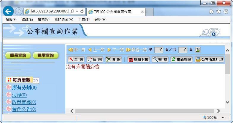 第三類公布欄使用前瀏覽器設定說明步驟8