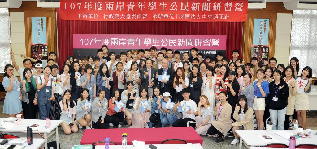 107年度兩岸青年學生公民新聞研習營