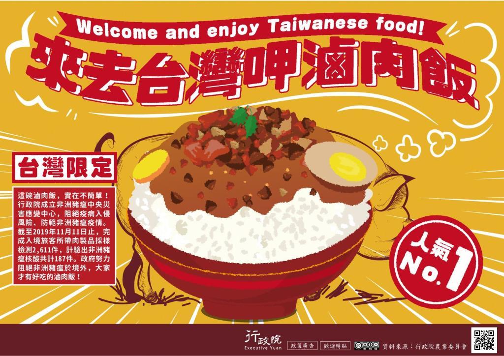 台湾非洲猪瘟防疫有够赞