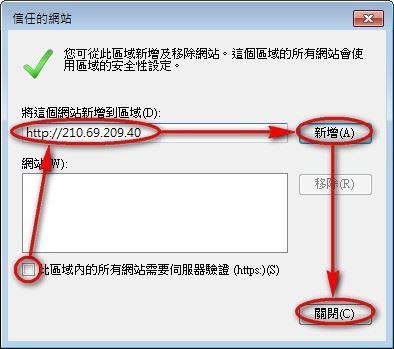 第三類公布欄使用前瀏覽器設定說明步驟3