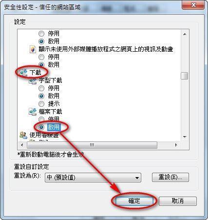 第三類公布欄使用前瀏覽器設定說明步驟6