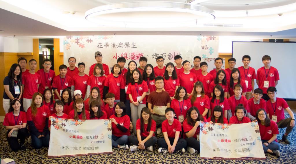在臺港澳學生「小鎮漫遊、地方創生」文化體驗營