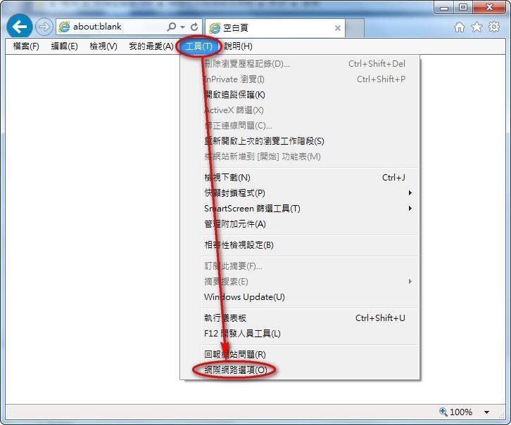第三類公布欄使用前瀏覽器設定說明步驟1