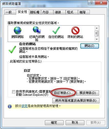 第三類公布欄使用前瀏覽器設定說明步驟4