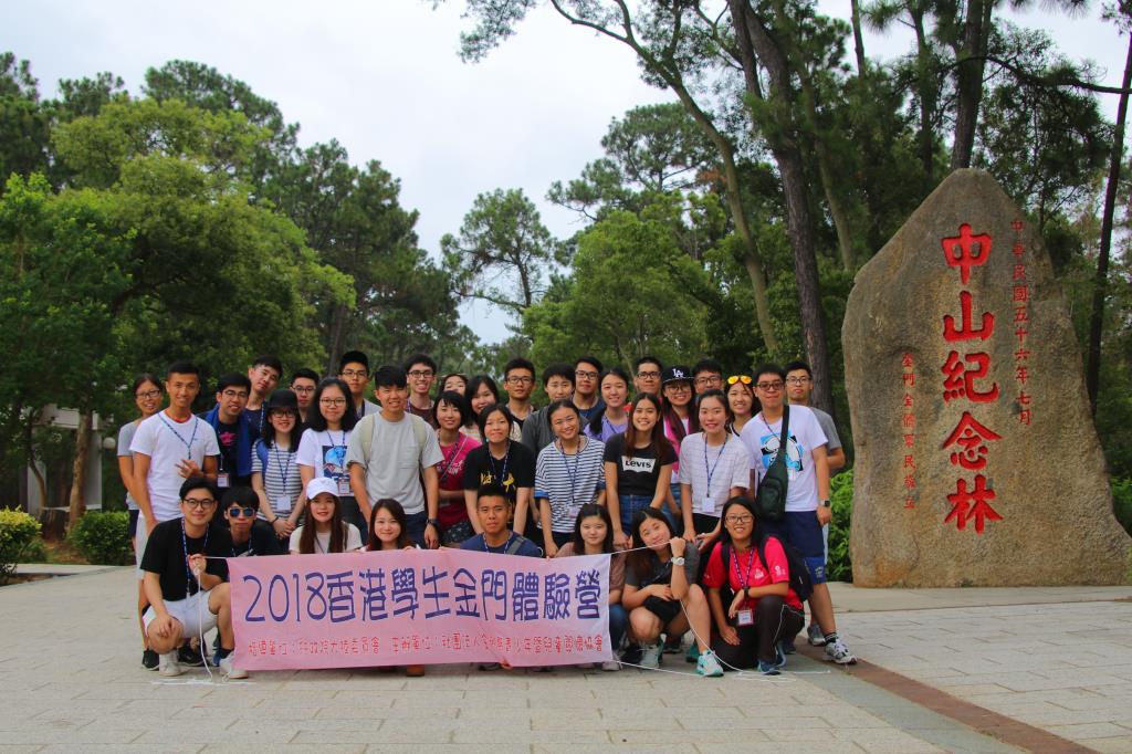 2018香港學生金門體驗營