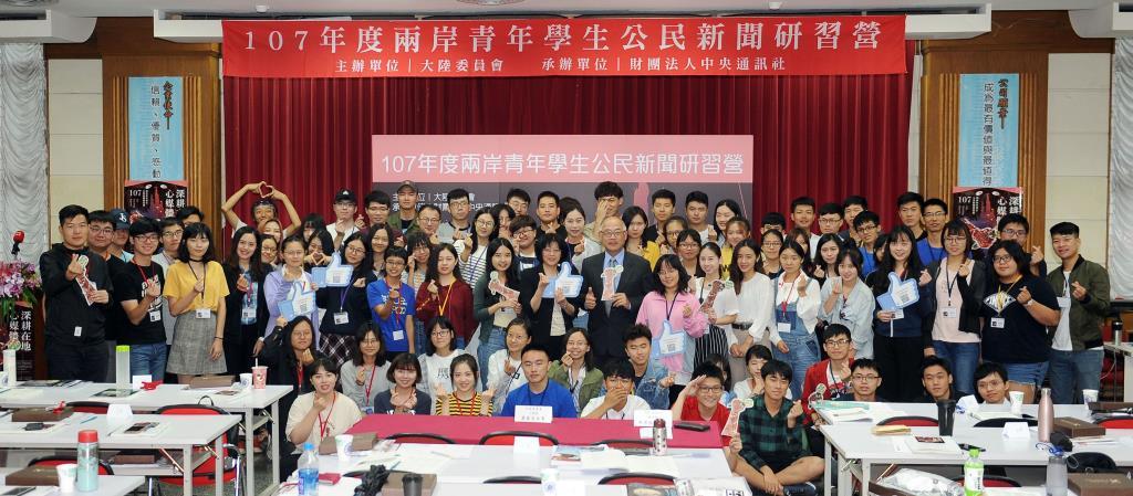 兩岸青年學生公民新聞研習營活動照片