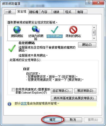 第三類公布欄使用前瀏覽器設定說明步驟7