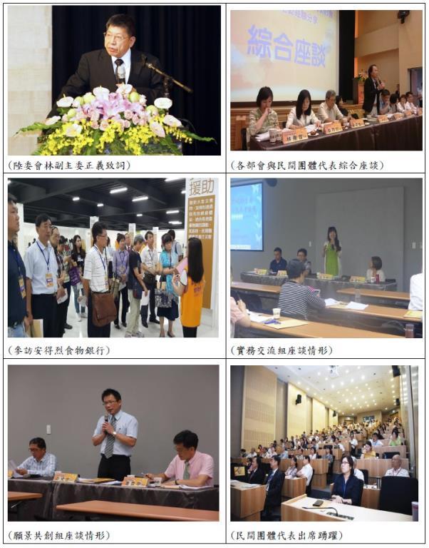 民間團體兩岸交流研討會p1