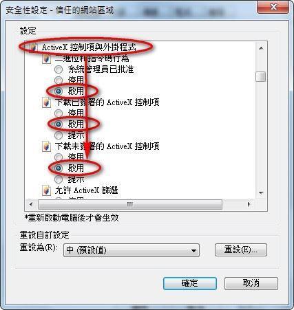 第三類公布欄使用前瀏覽器設定說明步驟5