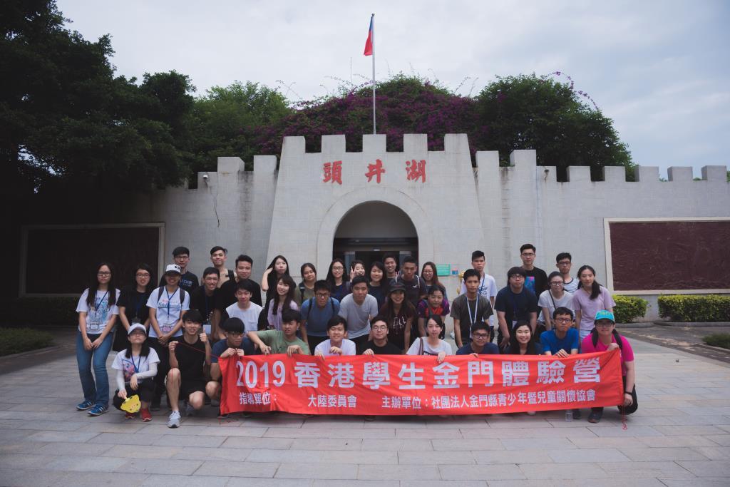 2019香港學生金門體驗營