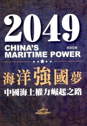 2049海洋強國夢 中國海上權力崛起之路