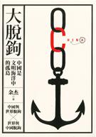 大脫鉤:中國是文明海洋中的孤島
